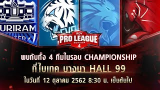 RoV Pro League Season 4 - Championship Round