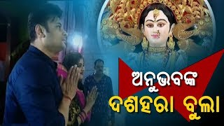 Anubhav Mohanty And Varsha Priyadarshini Visit Puja Mandaps In Cuttack
