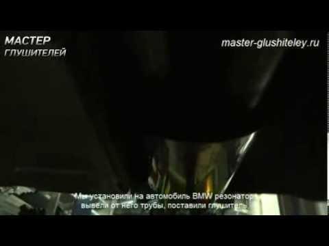 Мастер глушителей: Установка спортивного глушителя на автомобиль BMW 535