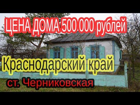 Недвижимость на  Кубани. Дом в Краснодарском крае за 500 000 рублей.