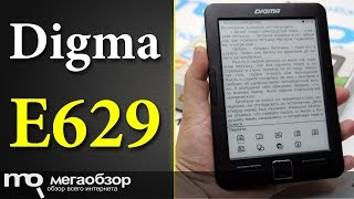 электронная книга Digma E629 : обзор и отзыв