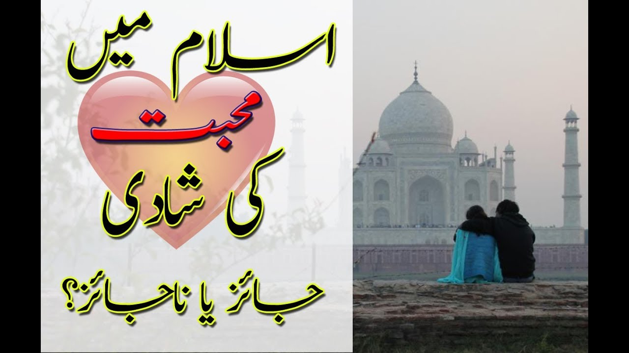 Love Marriage In Islam Answer From Quran O Sunnah In Urdu Hindi