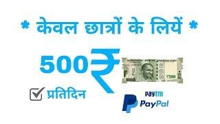 केवल छात्रों के लियें ₹500 रूपये फ्री में पूरे जिंदगी भर मिलेगा   Earn Money Online App 2019