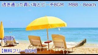 透き通った青い海とビーチBGM   MBB   Beach  (著作権フリーBGM)