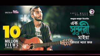 Ek Shundori Maiyaa Jisan Khan Shuvo Mp3 Song Download