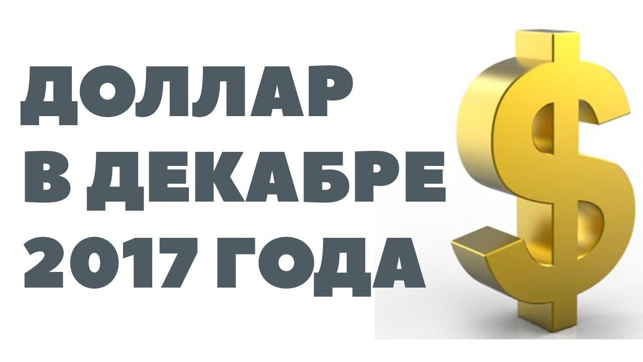 Курс продажи доллара сша в банках украины на сегодня в онлайн режиме. Курс доллара сша в гривнах в украине и где можно купить валюту по.