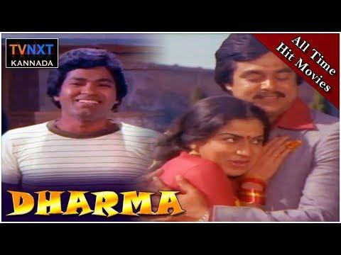 Dharma || Full Length Kannada Movie || Jai Jagadish || Jayanthi || Roopadevi || TVNXT Kannada