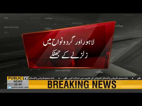 Earthquake hits Lahore, Citizens concerned