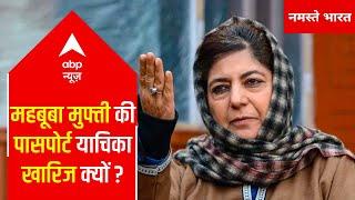 Mehbooba Mufti's daughter makes shocking claims over Mufti's passport application | Namaste Bharat ( screenshot 4