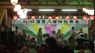 2014年7月19日、厚賀八幡神社祭にて、B.B☆オールスターズが麻倉未稀...