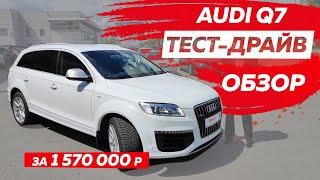 Обзор Тест драйв Ауди Ку 7 Audi Q7 ПаркАвто Липецк