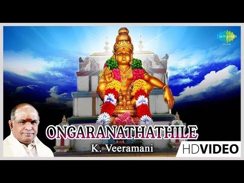 Ongara Nathathile   Tamil Devotional Video Song   K. Veeramani   Ayyappan Songs