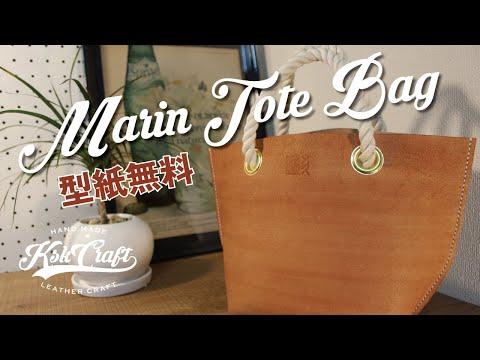 【レザークラフト】マリントートバッグ(型紙無料)【Leather Craft】Marine Tote Bag(pattern free)