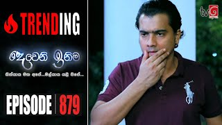 Deweni Inima | Episode 879 10th August 2020 Thumbnail