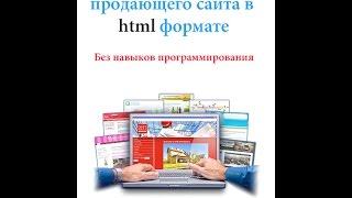 Создание сайта одностраничника в программе SharePoint Designer 2007