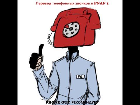 картинки фнаф на телефон