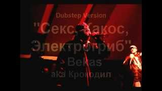 "DUBSTEP: РУССКИЙ ГРАЙМ ""Секс, Кокос, Электрогриб"" - Bekas"