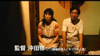 2013年2月23日(土)新宿ピカデリー他、全国ロードショー Japanese movi...