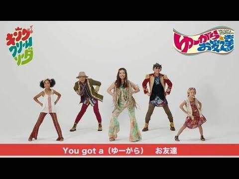 キング・クリームソーダ / 「ゆーがらお友達」振りビデオ(ショートver.)