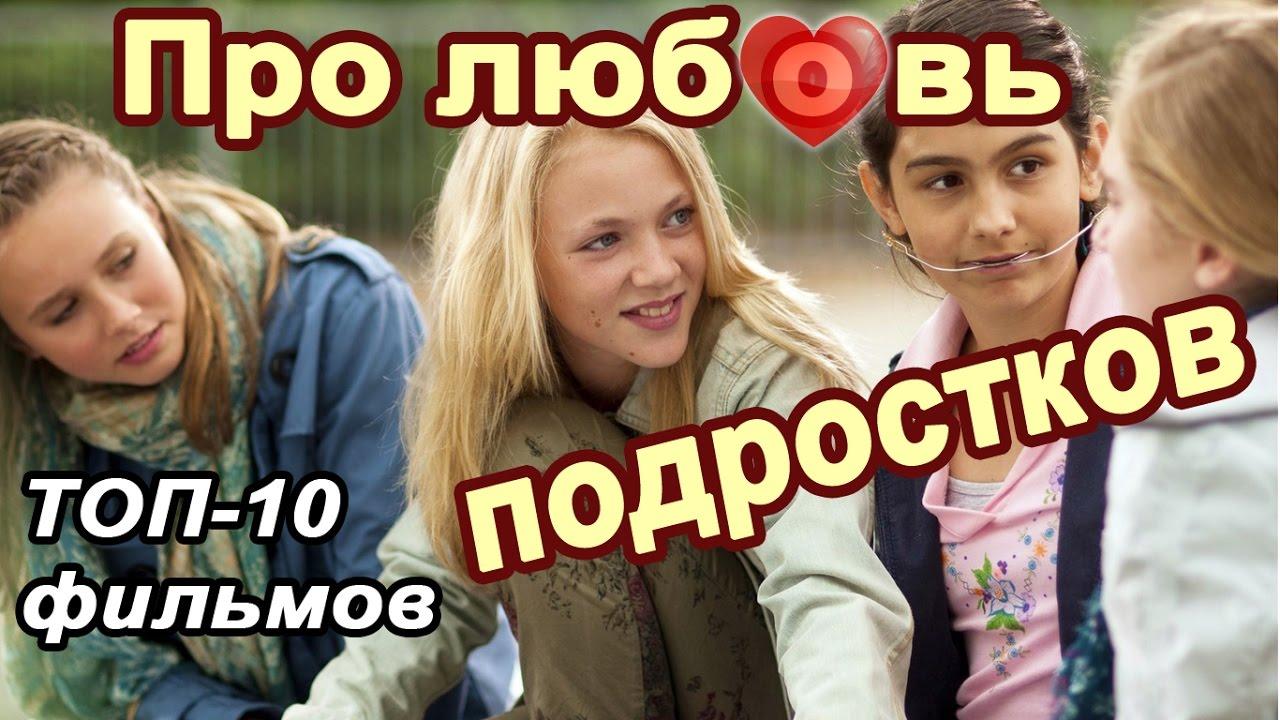 топ 10 лучших фильмов про любовь подростков первая детская любовь