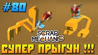 МУЛЬТИК ПРО ПОСТРОЙКУ СУПЕР ПРЫГУНА В Scrap Mechanic \ FREE DOWNLOAD \ СКАЧАТЬ СКРАП МЕХАНИК !!!