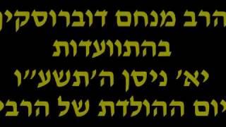 """הרב מנחם דוברוסקין בהתוועדות יא' ניסן ה'תשע""""ו יום ההולדת של הרבי מליובאוויטש"""