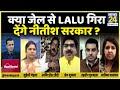 Rashtra Ki Baat: क्या जेल से Lalu Yadav गिरा देंगे नीतीश सरकार ? Manak Gupta के साथ