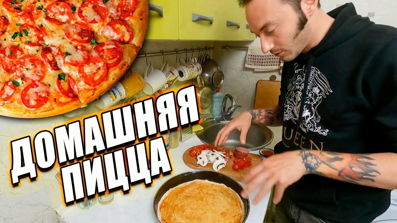 Пицца   Просто и без заморочек