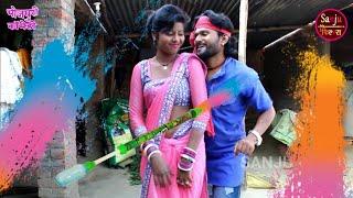 Comedy video | पिचकारी का धार बड़ी तेज है | होली स्पेशल विडियो | Happy Holi | Khesari 2, Neha ji