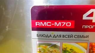 Ремонт мультиварки Редмонд (Redmond  RMC-M70).