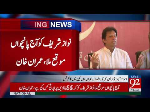 Imran Khan Press conference in islamabad - 19 July 2017 - 92NewsHDPlus