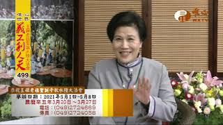 【水陸法會義工利人天499】| WXTV唯心電視台