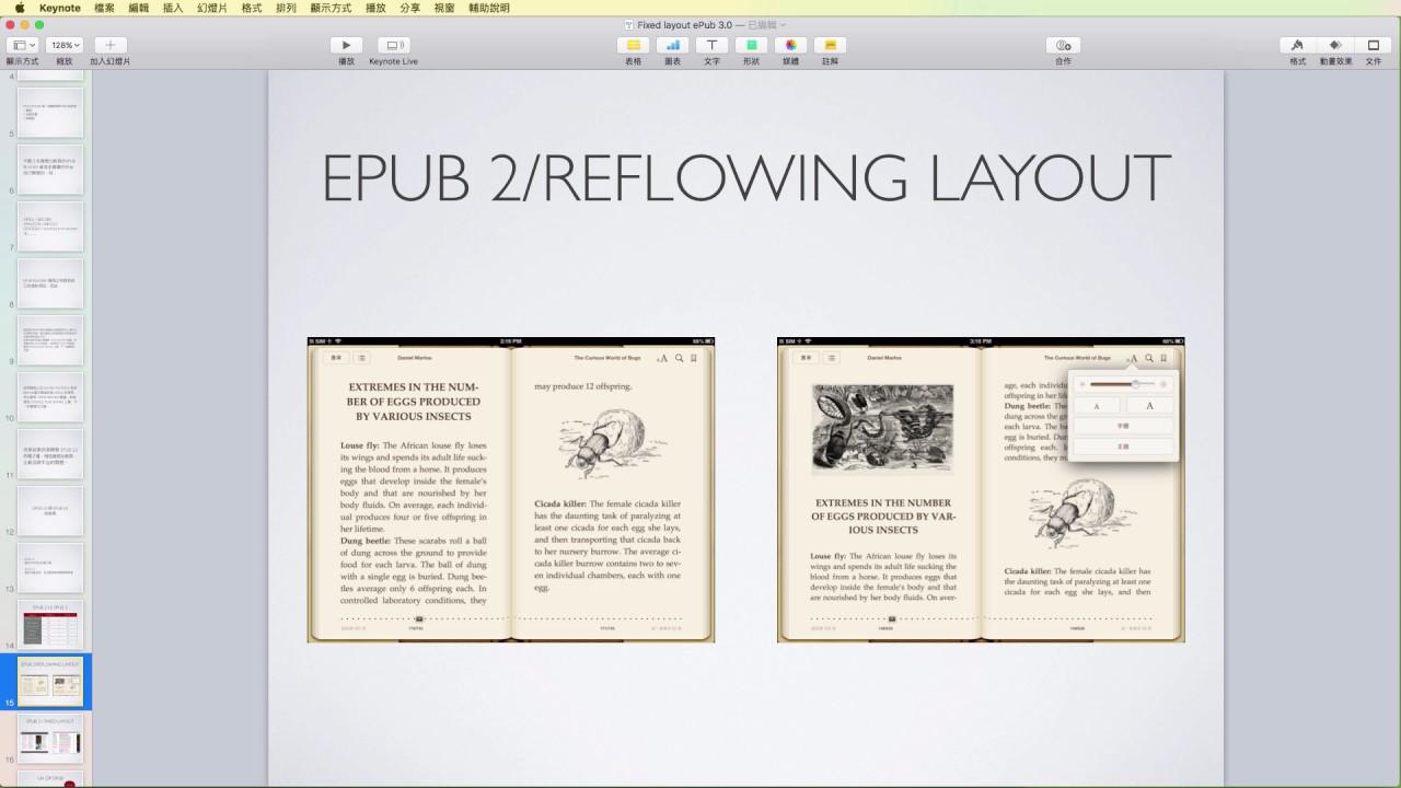 電子書製作課程 第一課:瞭解電子書 - YouTube