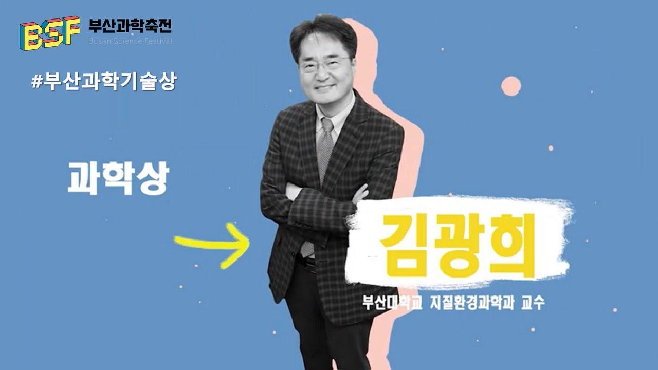 [부산과학축전]부산과학기술상 부산대학교 김광희 교수