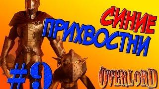 Overlord Raising Hell #9 | СИНИЕ ПРИХВОСТНИ!!!