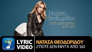 Νατάσα Θεοδωρίδου - Ποτέ Δεν Έφυγα Από 'Δώ (Official Lyric Video HQ)