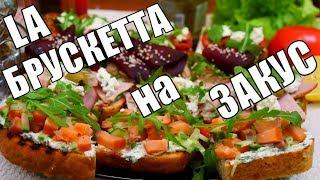 La брускетта пикантная Итальянская закуска - шедевральный аперитив!