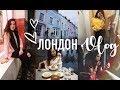ЛОНДОН VLOG: ЦВЕТНЫЕ ДОМА//Ночую у Англичанки// Пончик с УТКОЙ