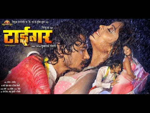 man kare chum li tohar hothlali full song ( TIGER super hit bhojpuri film )