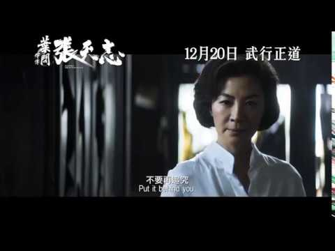 葉問外傳:張天志 (Master Z: The Ip Man Legacy)電影預告