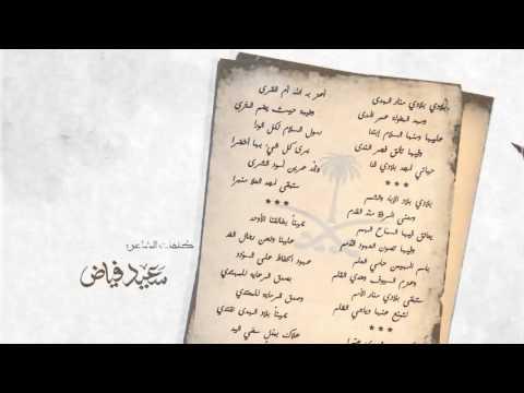 النشيد الوطني السعودي القديم Youtube