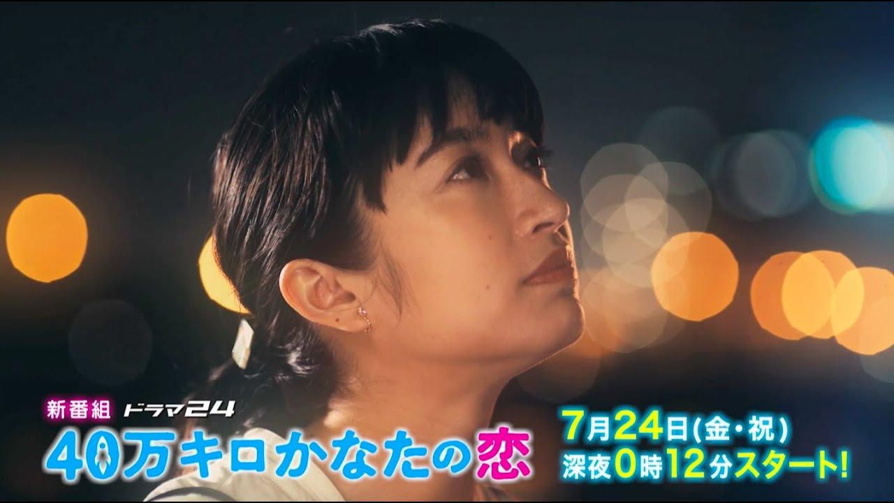ドラマ24『40万キロかなたの恋』SPOT【SHE'S「Tragicomedy」EDテーマ】