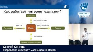 Сергей Синица. Разработка интернет-магазинов на Drupal(, 2016-07-05T12:57:26.000Z)