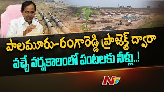 CM KCR Orders to Speed Up Palamuru Rangareddy Lift Irrigation Project Works | NTV