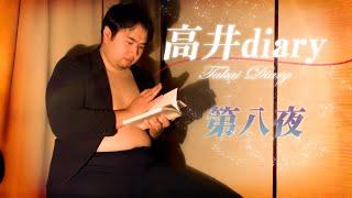 高井diary〜第八夜〜