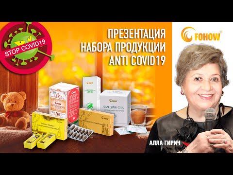 Набор продукции «ANTI-COVID19» для защиты от коронавируса