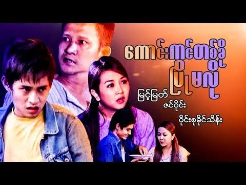 Myanmar Movie-Kaung Kin Takhu Pyo Malo-Myint Myat, Wine Su Khing Thein