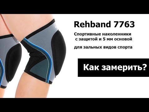 REHBAND 7763 ЗАЩИТНЫЕ СПОРТИВНЫЕ НАКОЛЕННИКИ для волейбола из неопрена