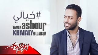 Tamer Ashour - Khayali Full Album | تامر عاشور - ألبوم خيالى