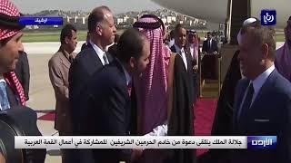 جلالة الملك يتلقى دعوة من خادم الحرمين الشريفين  للمشاركة في أعمال القمةِ العربية